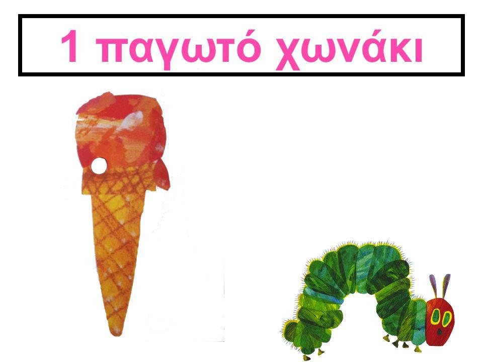 1 παγωτό χωνάκι