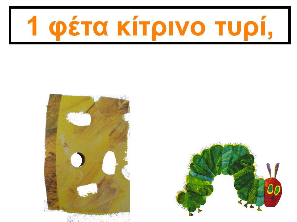1 φέτα κίτρινο τυρί,