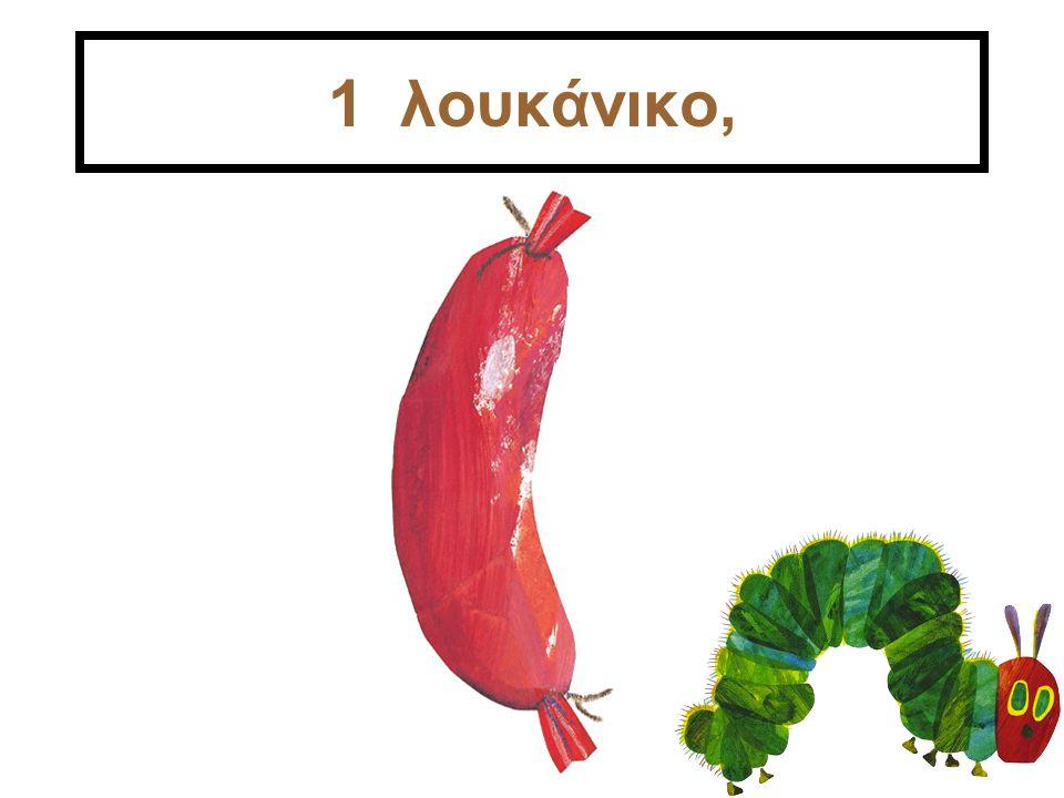 1 λουκάνικο,