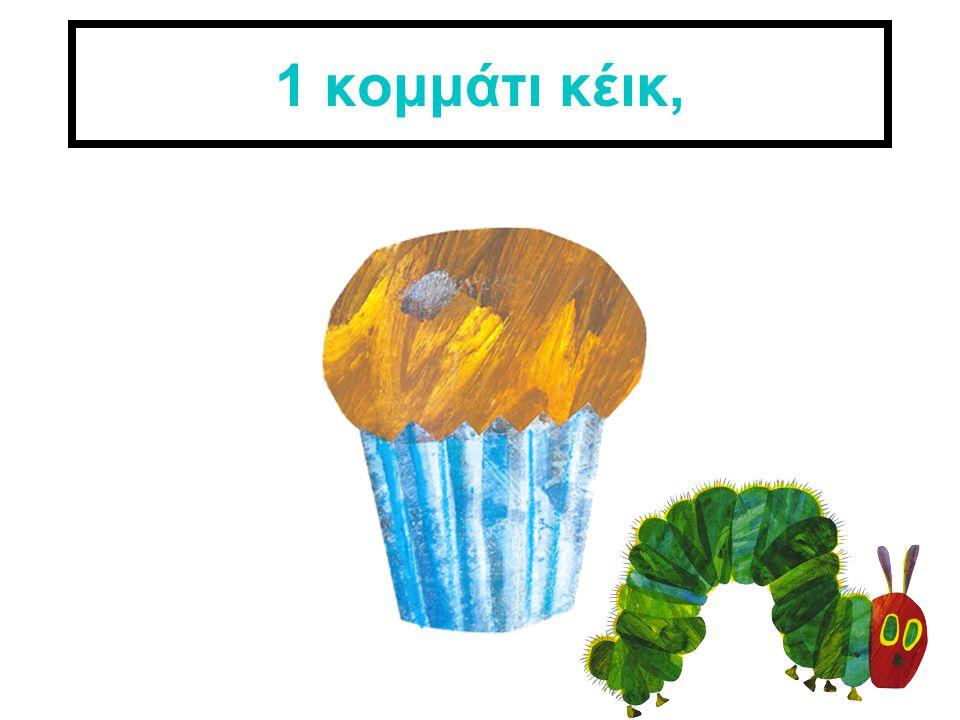 1 κομμάτι κέικ,