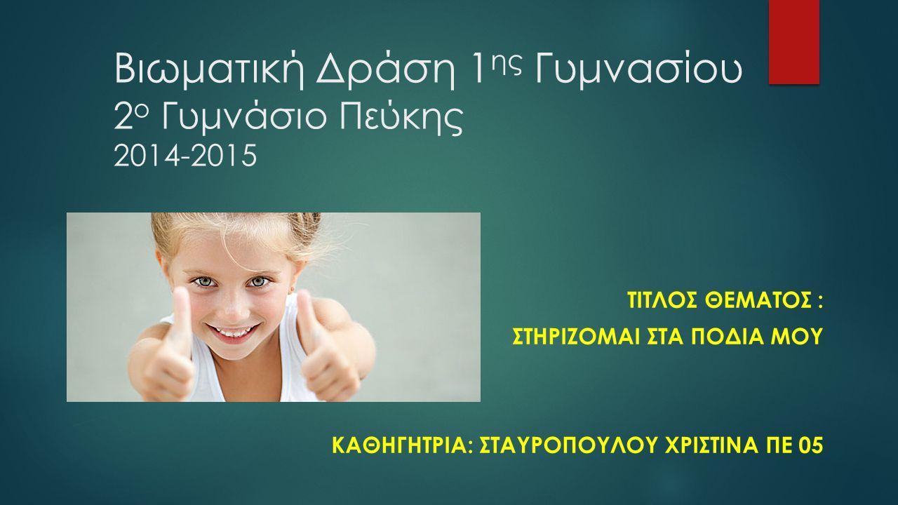 Βιωματική Δράση 1ης Γυμνασίου 2ο Γυμνάσιο Πεύκης 2014-2015
