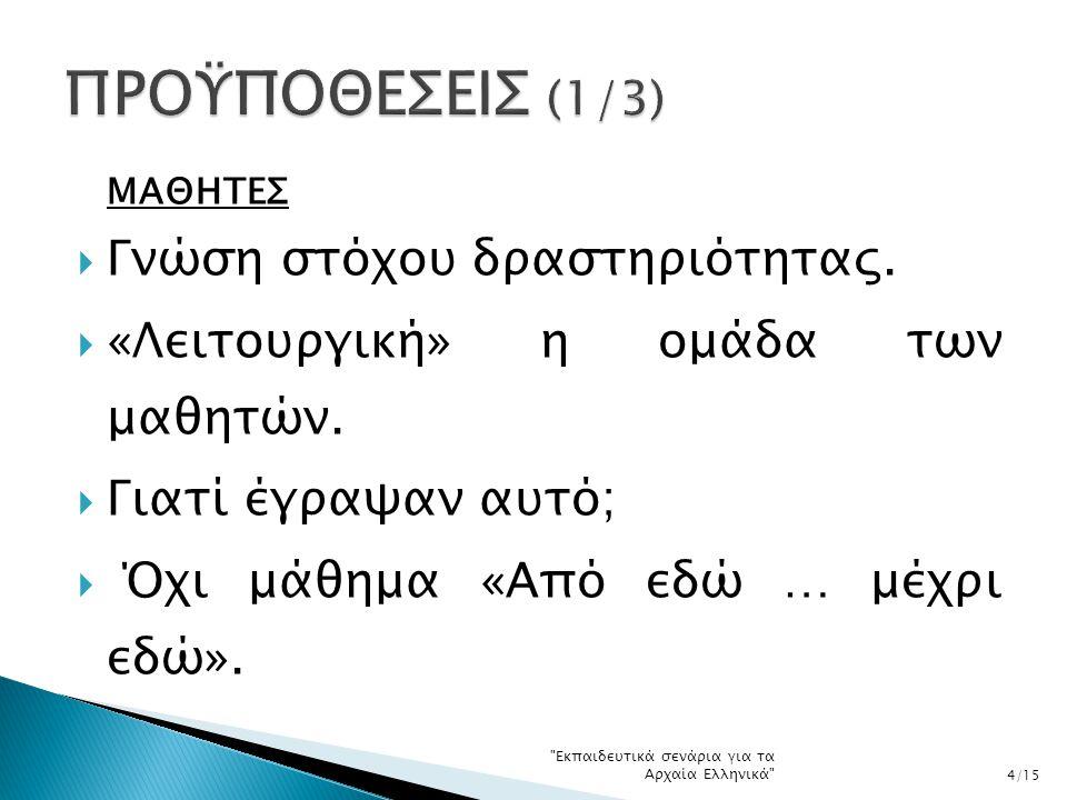 ΠΡΟΫΠΟΘΕΣΕΙΣ (1/3) Γνώση στόχου δραστηριότητας.