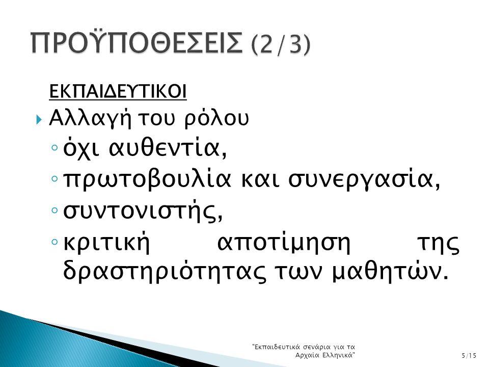 ΠΡΟΫΠΟΘΕΣΕΙΣ (2/3) όχι αυθεντία, πρωτοβουλία και συνεργασία,