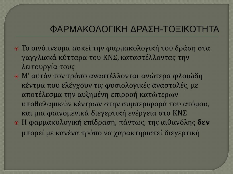 ΦΑΡΜΑΚΟΛΟΓΙΚΗ ΔΡΑΣΗ-ΤΟΞΙΚΟΤΗΤΑ