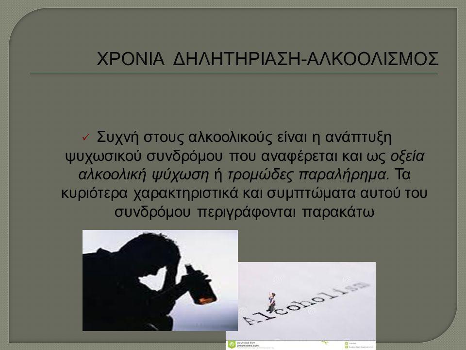 ΧΡΟΝΙΑ ΔΗΛΗΤΗΡΙΑΣΗ-ΑΛΚΟΟΛΙΣΜΟΣ