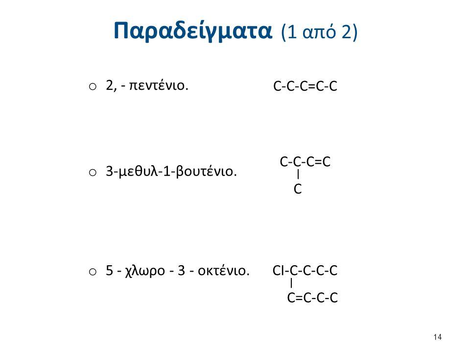 Παραδείγματα (2 από 2) 4 - μέθυλο - 2 - πεντένιο C-C-C=C-C C