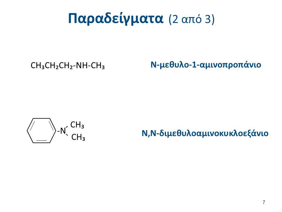 Παραδείγματα (3 από 3) (CH₃CH₂)₂NCH₃ Ν-αιθυλο-Ν-μεθυλο-1-αμινοαιθάνιο