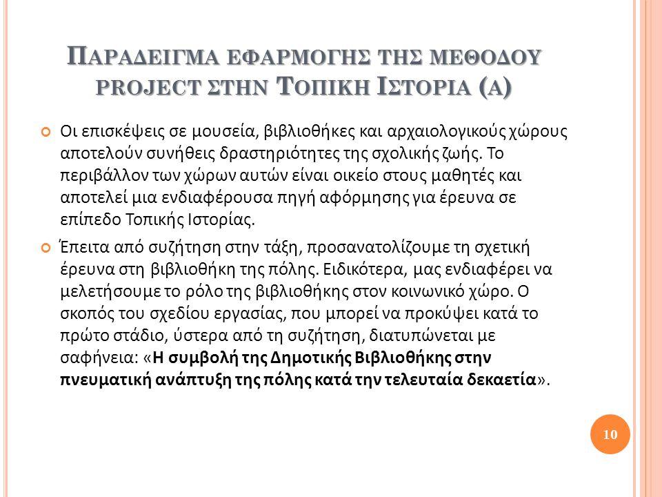 Παραδειγμα εφαρμογης της μεθοδου project ςτην Τοπικη Ιςτορια (α)