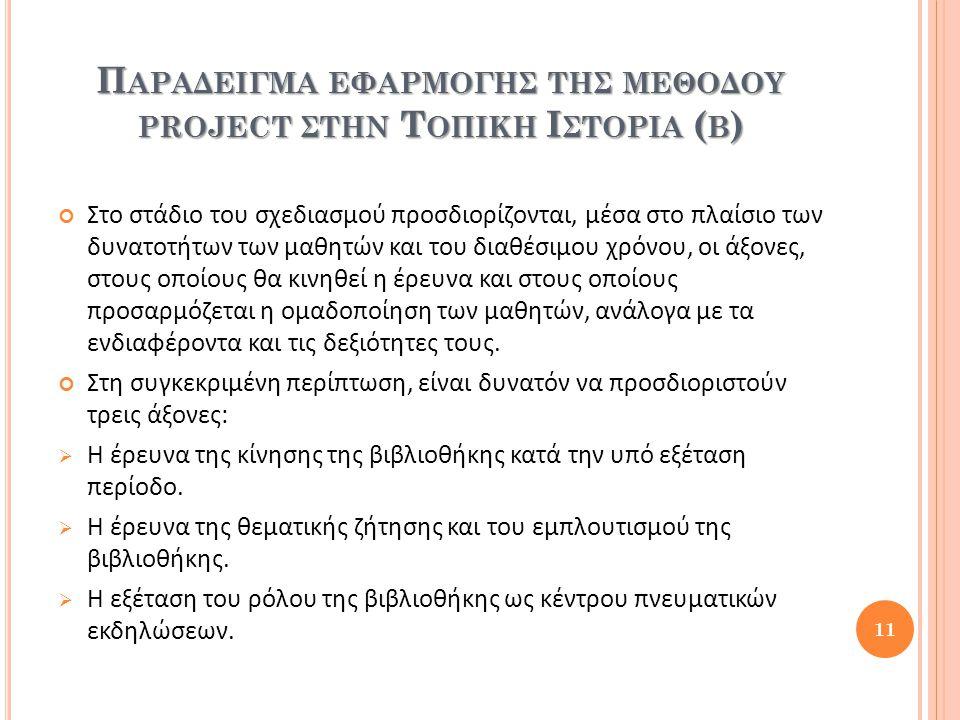 Παραδειγμα εφαρμογης της μεθοδου project ςτην Τοπικη Ιςτορια (β)