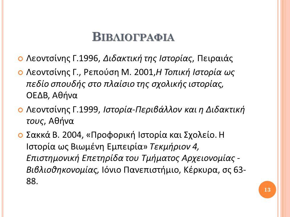 Βιβλιογραφια Λεοντσίνης Γ.1996, Διδακτική της Ιστορίας, Πειραιάς