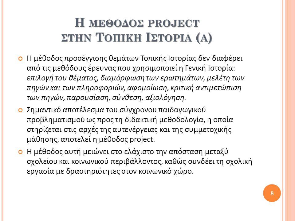 Η μεθοδος project ςτην Τοπικη Ιςτορια (α)