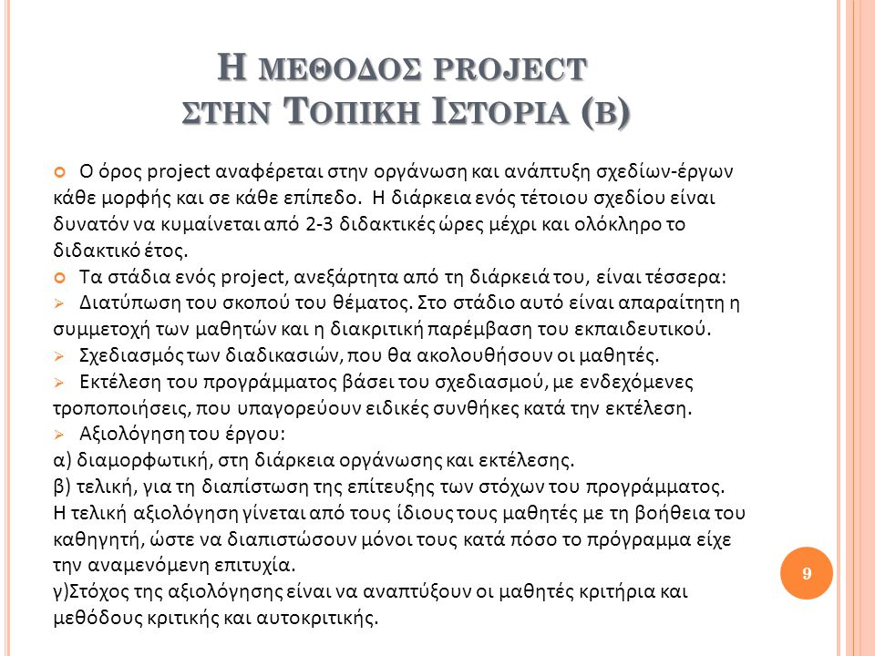 Η μεθοδος project ςτην Τοπικη Ιςτορια (β)