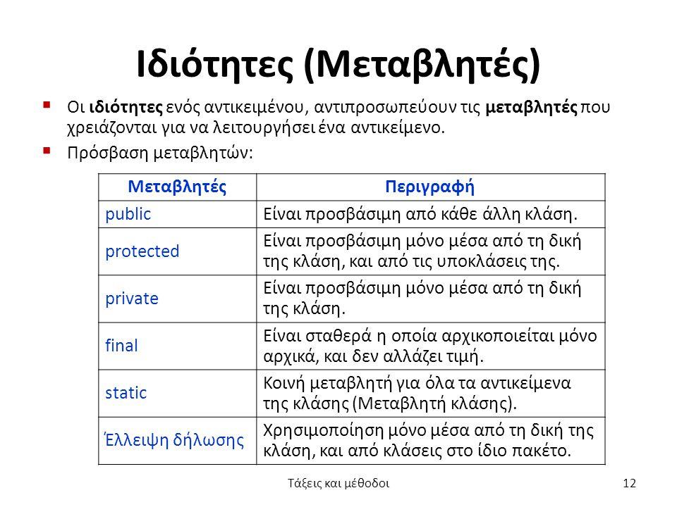 Ιδιότητες (Μεταβλητές)