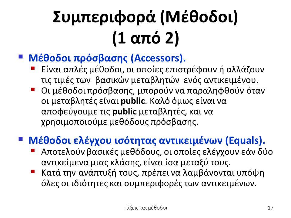 Συμπεριφορά (Μέθοδοι) (1 από 2)