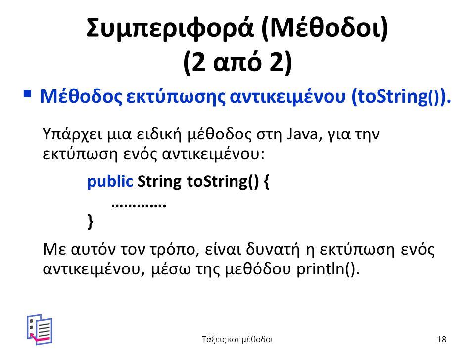 Συμπεριφορά (Μέθοδοι) (2 από 2)