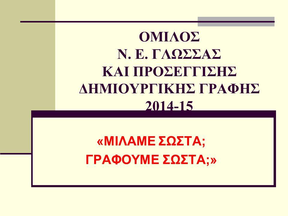 ΟΜΙΛΟΣ Ν. Ε. ΓΛΩΣΣΑΣ ΚΑΙ ΠΡΟΣΕΓΓΙΣΗΣ ΔΗΜΙΟΥΡΓΙΚΗΣ ΓΡΑΦΗΣ 2014-15
