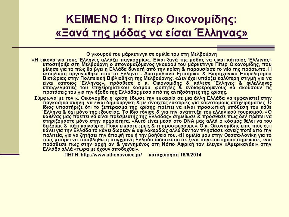 ΚΕΙΜΕΝΟ 1: Πίτερ Οικονομίδης: «Ξανά της μόδας να είσαι Έλληνας»