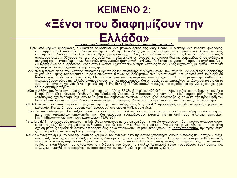 ΚΕΙΜΕΝΟ 2: «Ξένοι που διαφημίζουν την Ελλάδα»