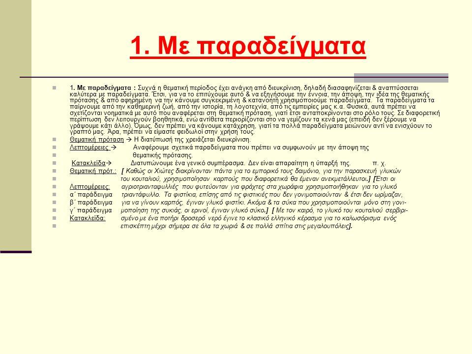 1. Με παραδείγματα