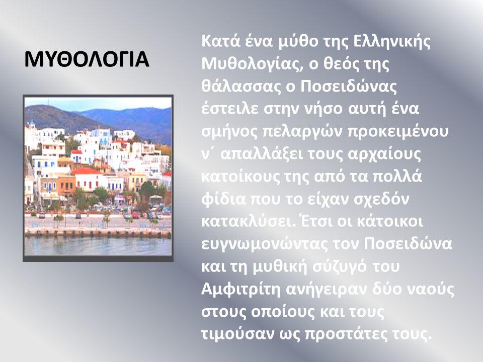 Κατά ένα μύθο της Ελληνικής Μυθολογίας, ο θεός της θάλασσας ο Ποσειδώνας έστειλε στην νήσο αυτή ένα σμήνος πελαργών προκειμένου ν΄ απαλλάξει τους αρχαίους κατοίκους της από τα πολλά φίδια που το είχαν σχεδόν κατακλύσει. Έτσι οι κάτοικοι ευγνωμονώντας τον Ποσειδώνα και τη μυθική σύζυγό του Αμφιτρίτη ανήγειραν δύο ναούς στους οποίους και τους τιμούσαν ως προστάτες τους.