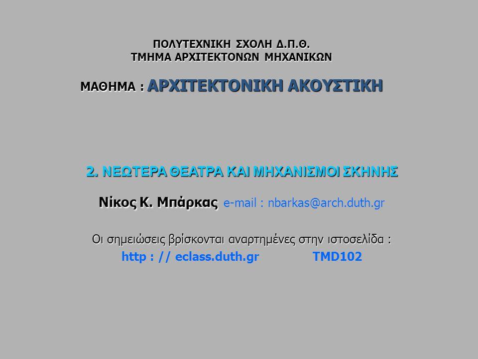 2. ΝΕΩΤΕΡΑ ΘΕΑΤΡΑ ΚΑΙ ΜΗΧΑΝΙΣΜΟΙ ΣΚΗΝΗΣ