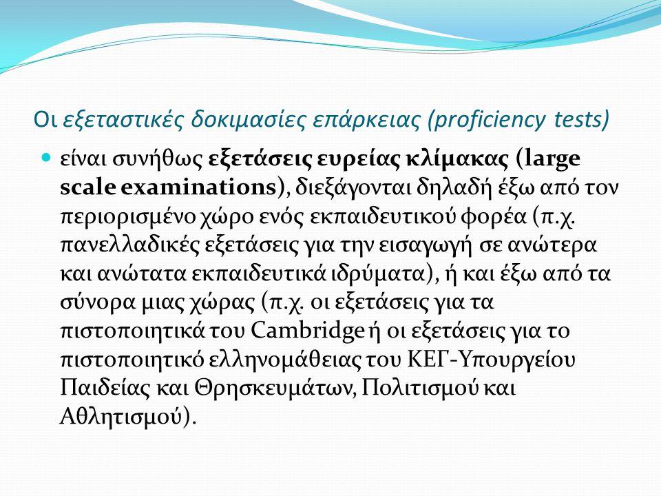 Οι εξεταστικές δοκιμασίες επάρκειας (proficiency tests)