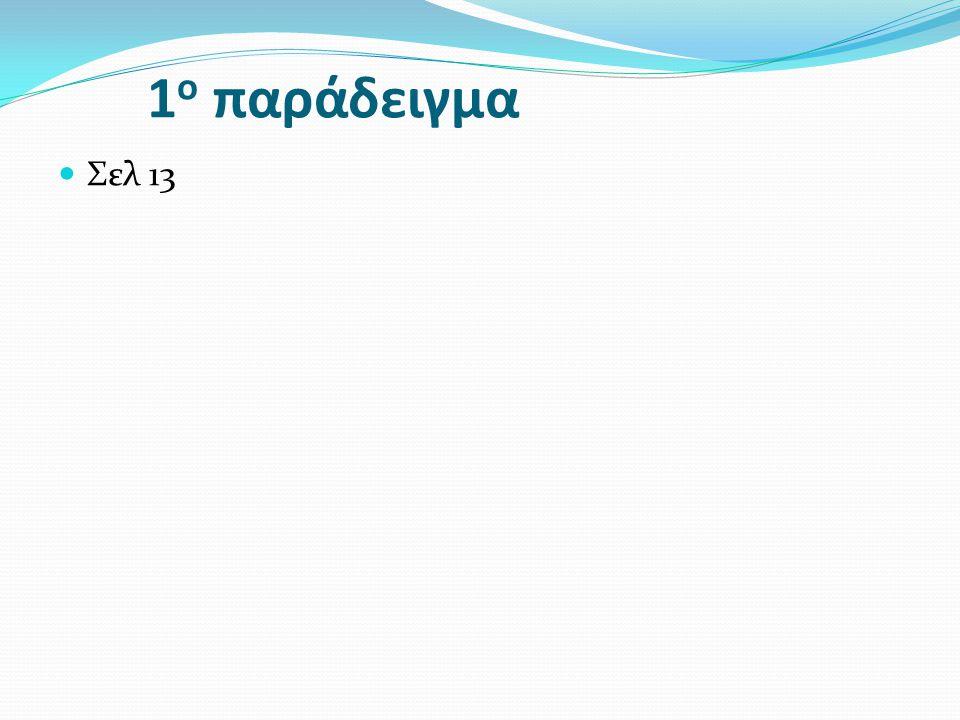 1ο παράδειγμα Σελ 13