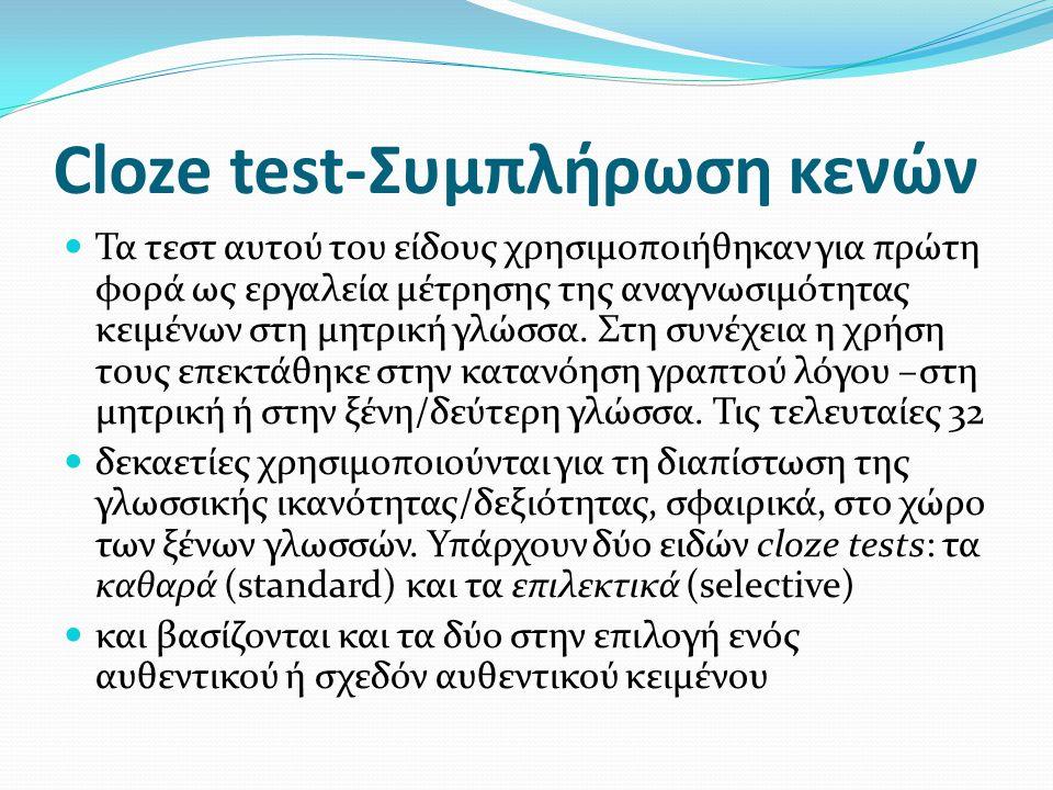 Cloze test-Συμπλήρωση κενών