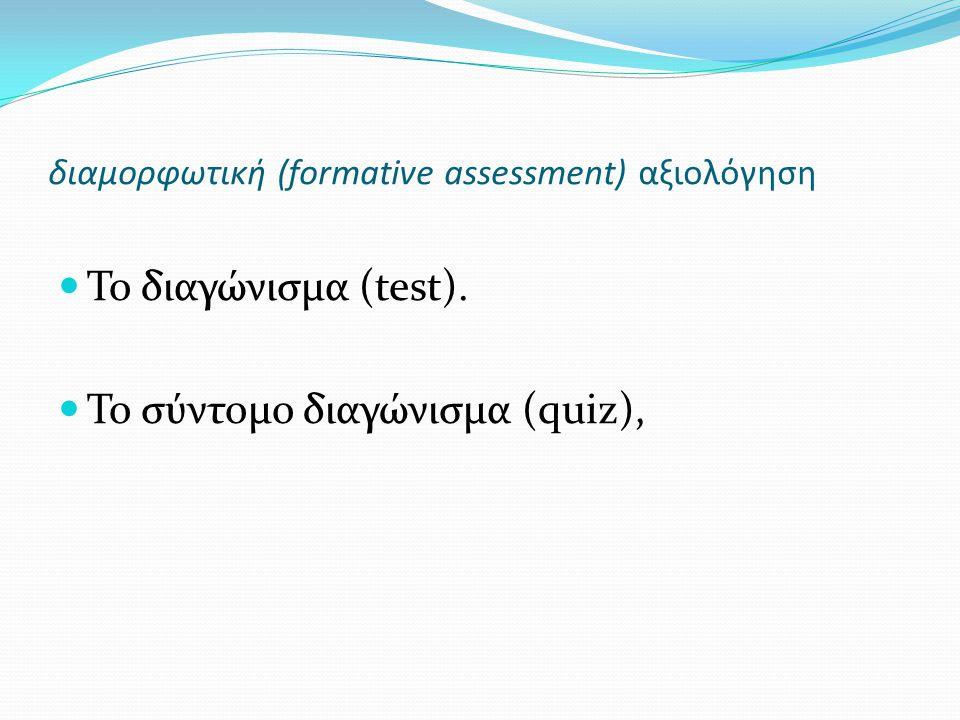 διαμορφωτική (formative assessment) αξιολόγηση