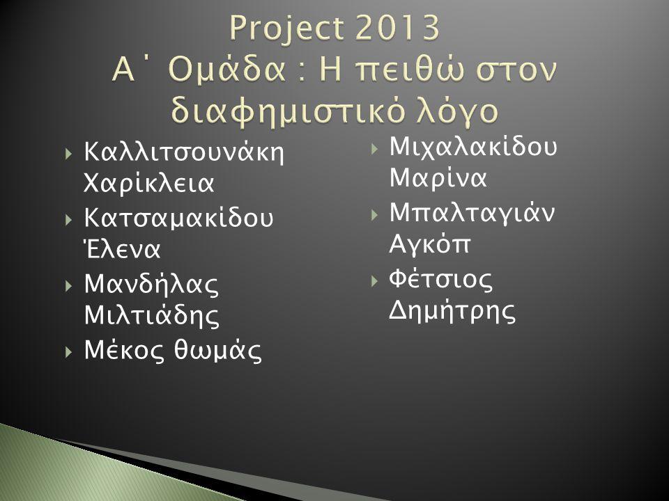 Project 2013 Α΄ Ομάδα : Η πειθώ στον διαφημιστικό λόγο