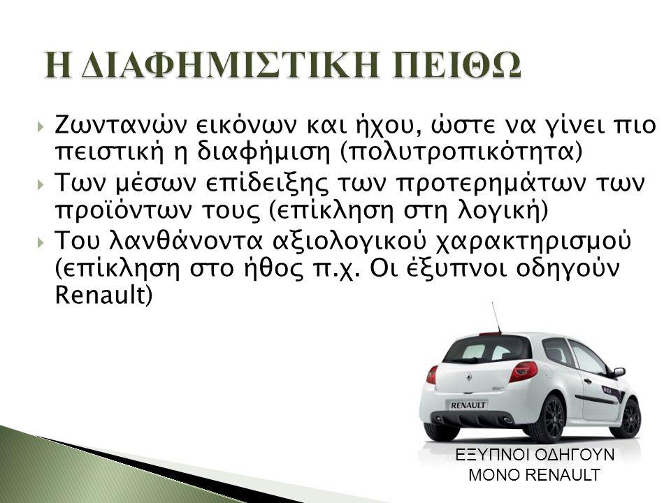 Εξυπνοι οδηγοΥν μΟνο Renault