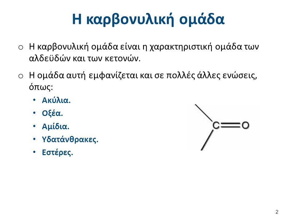 Το καρβονύλιο και η δομή Αλδεϋδών-Κετονών