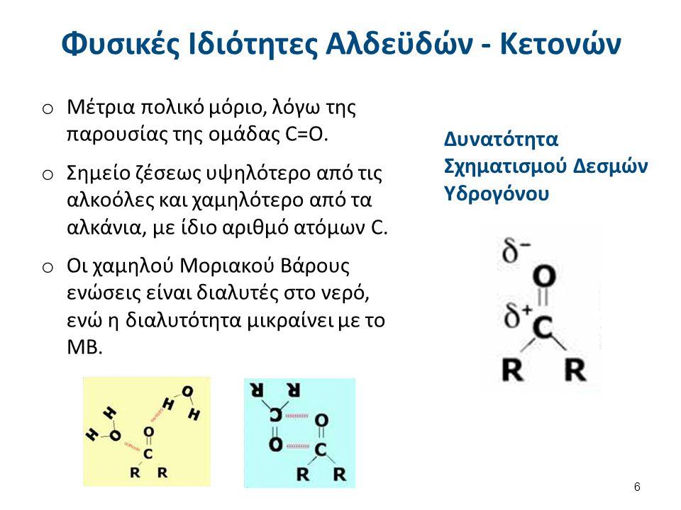 Ονοματολογία Αλδεϋδών - Κετονών