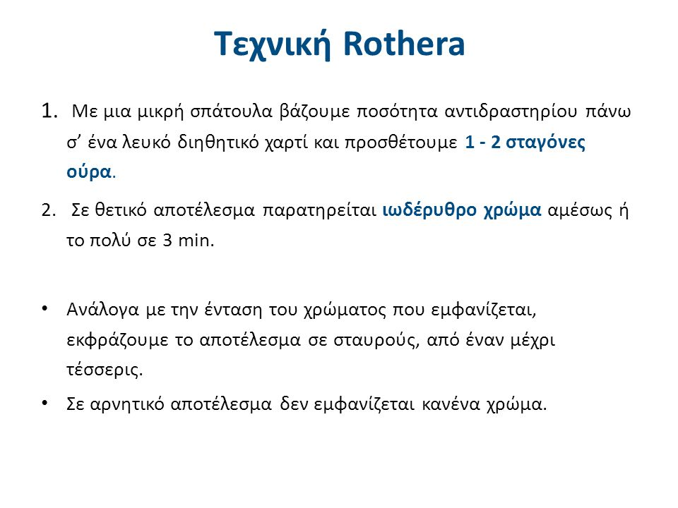 To θετικό αποτέλεσμα στη Rothera