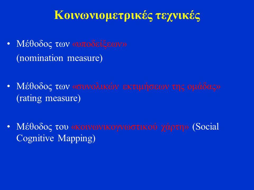 Κοινωνιομετρικές τεχνικές