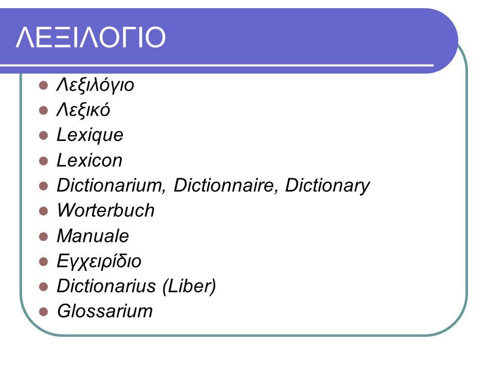 ΛΕΞΙΛΟΓΙΟ Λεξιλόγιο Λεξικό Lexique Lexicon