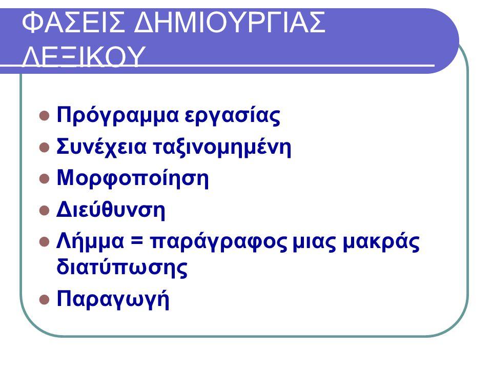ΦΑΣΕΙΣ ΔΗΜΙΟΥΡΓΙΑΣ ΛΕΞΙΚΟΥ