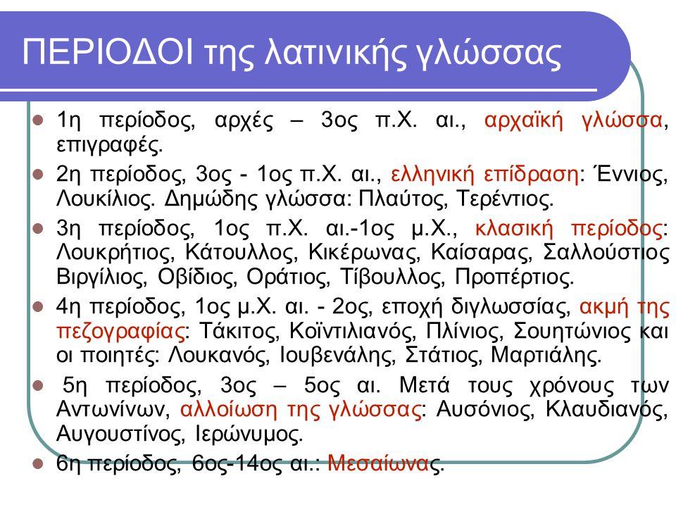ΠΕΡΙΟΔΟΙ της λατινικής γλώσσας