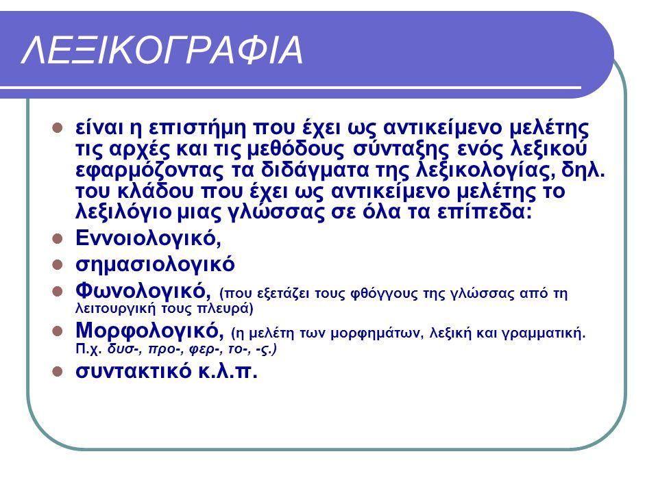 ΛΕΞΙΚΟΓΡΑΦΙΑ