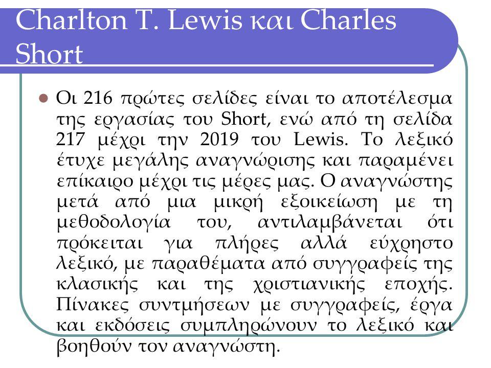 Charlton T. Lewis και Charles Short