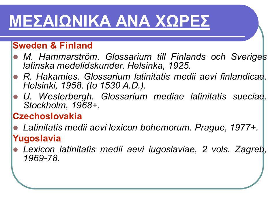 ΜΕΣΑΙΩΝΙΚΑ ΑΝΑ ΧΩΡΕΣ Sweden & Finland