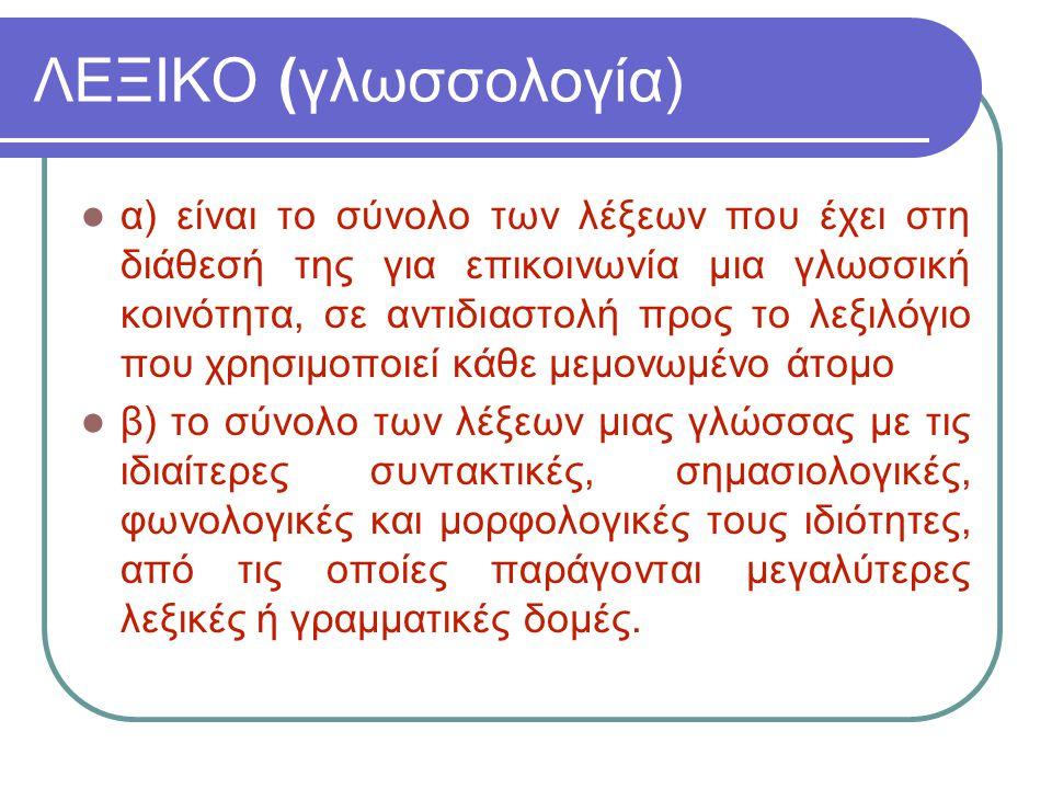 ΛΕΞΙΚΟ (γλωσσολογία)