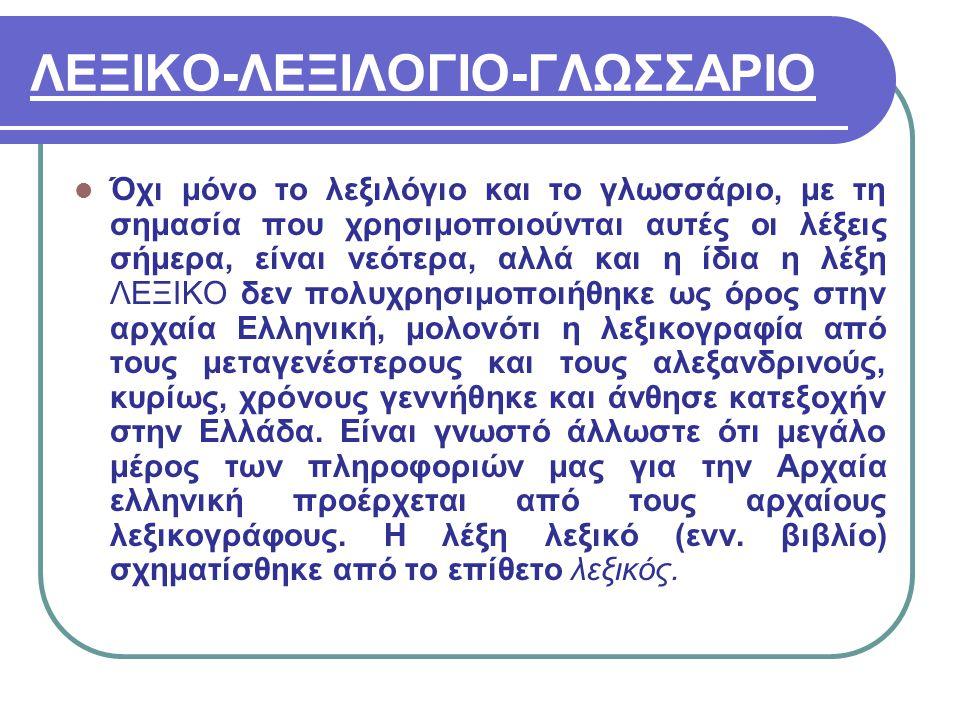 ΛΕΞΙΚΟ-ΛΕΞΙΛΟΓΙΟ-ΓΛΩΣΣΑΡΙΟ