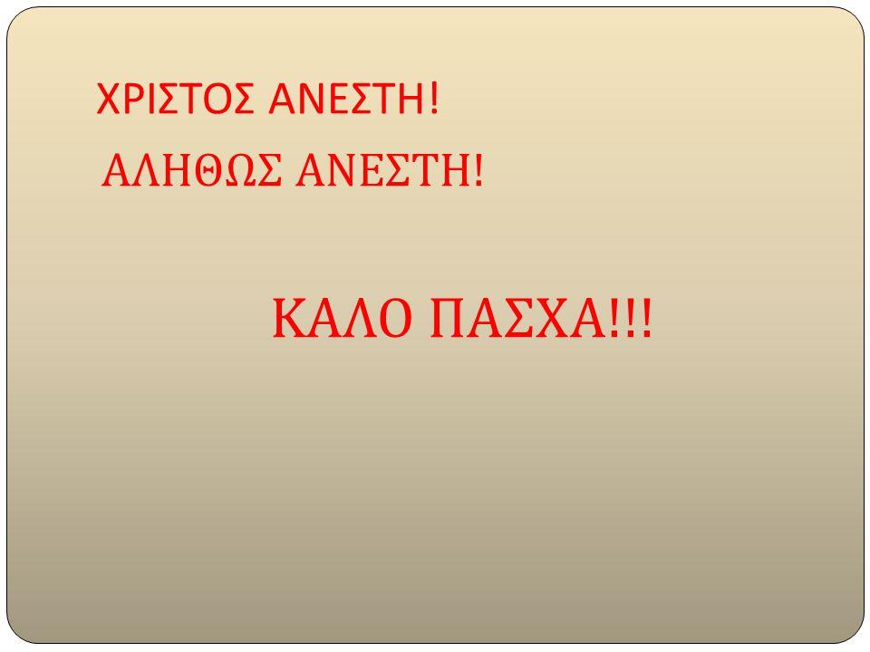 ΧΡΙΣΤΟΣ ΑΝΕΣΤΗ! ΑΛΗΘΩΣ ΑΝΕΣΤΗ! ΚΑΛΟ ΠΑΣΧΑ!!!