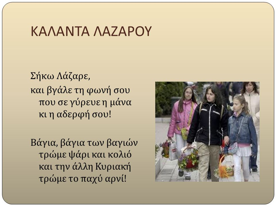 ΚΑΛΑΝΤΑ ΛΑΖΑΡΟΥ