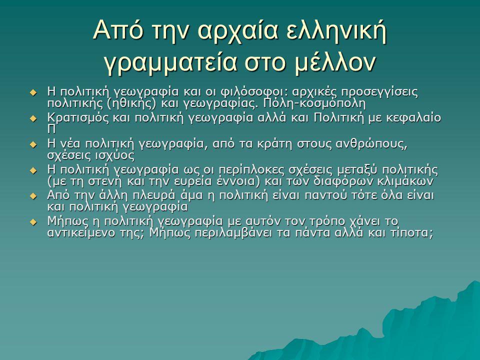 Από την αρχαία ελληνική γραμματεία στο μέλλον
