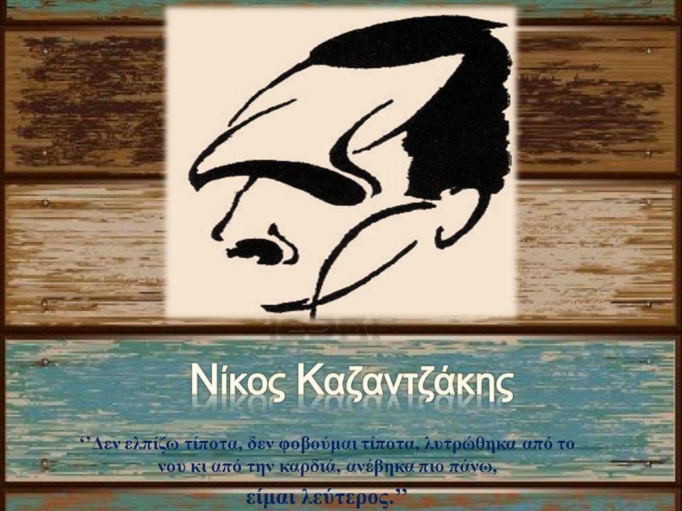 Νίκος Καζαντζάκης είμαι λεύτερος.''