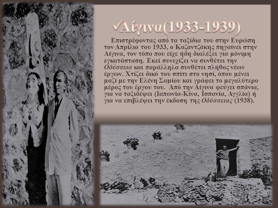 Αίγινα(1933-1939)