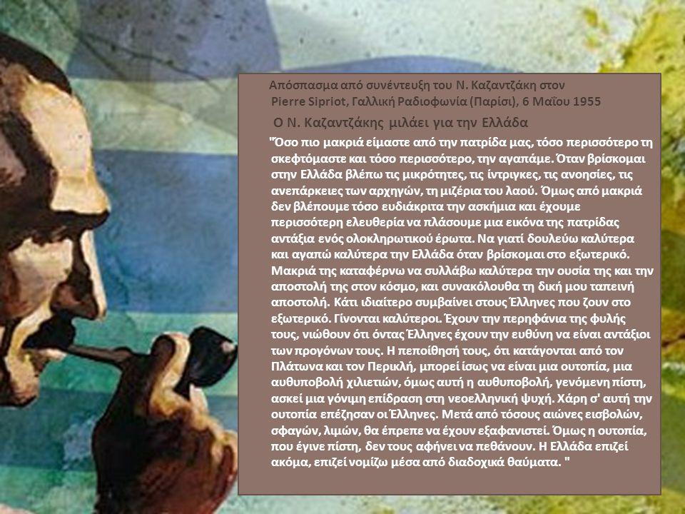 Ο Ν. Καζαντζάκης μιλάει για την Ελλάδα