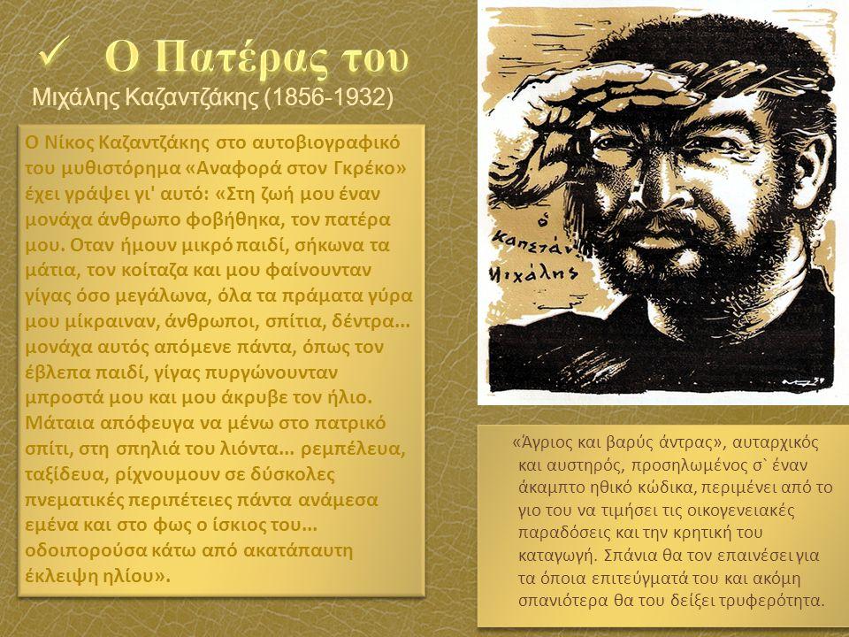 Ο Πατέρας του Μιχάλης Καζαντζάκης (1856-1932)